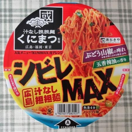 中華そば國松監修 シビレMAX 149円
