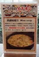 6:44 鉄鍋味噌汁はイチオシだそうです。
