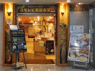 7:01 コモレビ農園食堂 天文館店