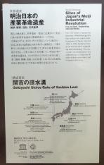13:00 明治日本の産業革命遺産