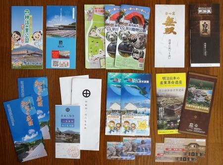 旅行中のパンフレット類