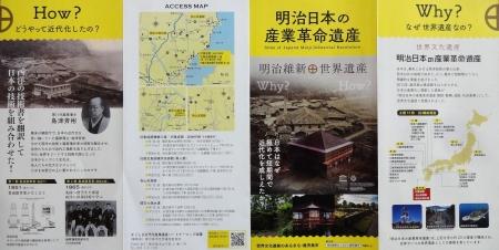 明治日本の産業革命遺産パンフレット 表