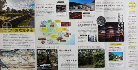 明治日本の産業革命遺産パンフレット 中