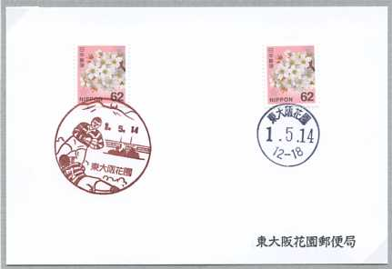 0851東大阪花園