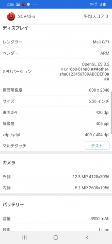 Screenshot_20190718-020700_AnTuTu Benchmark