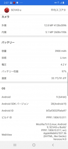 Screenshot_20190718-020703_AnTuTu Benchmark
