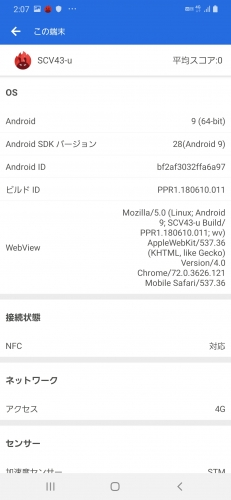 Screenshot_20190718-020709_AnTuTu Benchmark