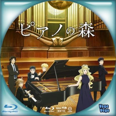 ピアノの森 2B
