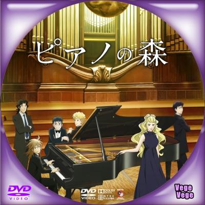 ピアノの森 2D