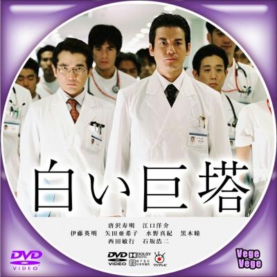 白い巨塔 (2003)