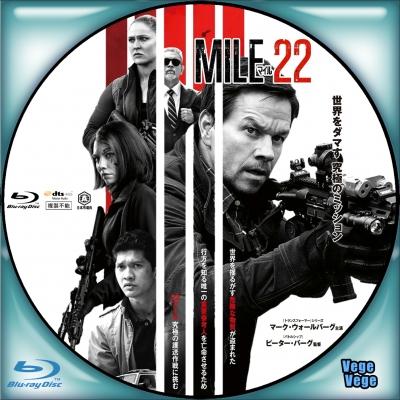 マイル22 B1