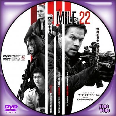 マイル22 D1