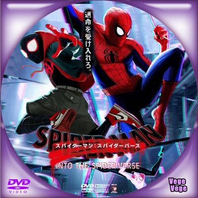 スパイダーマン:スパイダーバース D1