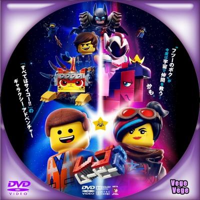LEGO(R)ムービー2 D1