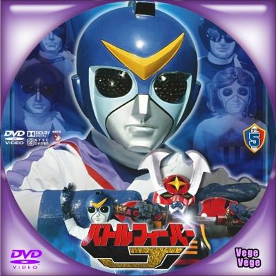 スーパー戦隊シリーズ バトルフィーバーJ VOL 5