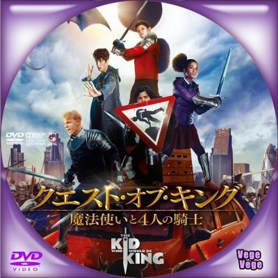 クエスト・オブ・キング 魔法使いと4人の騎士 D1