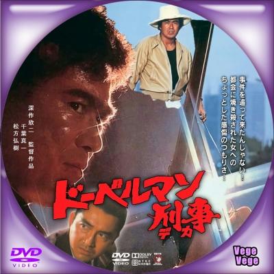 ドーベルマン刑事(1977)