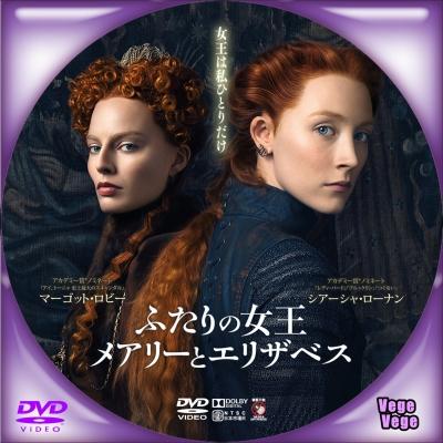 ふたりの女王 メアリーとエリザベス D1