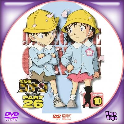 名探偵コナン PART26 Vol 10
