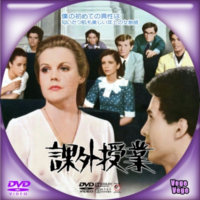 課外授業 - ベジベジの自作BD・DVDラベル