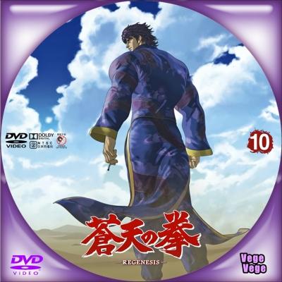 蒼天の拳 REGENESIS 10