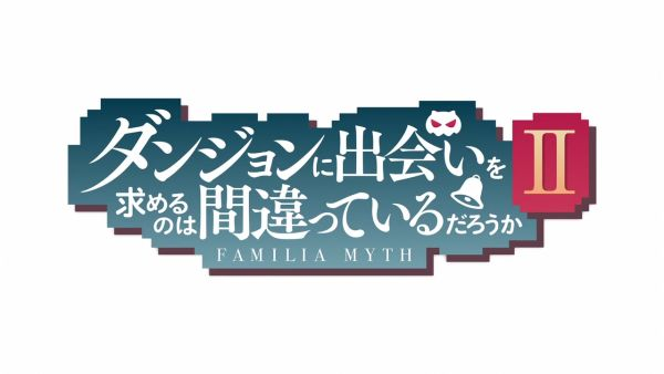 ダンまち2 (2)
