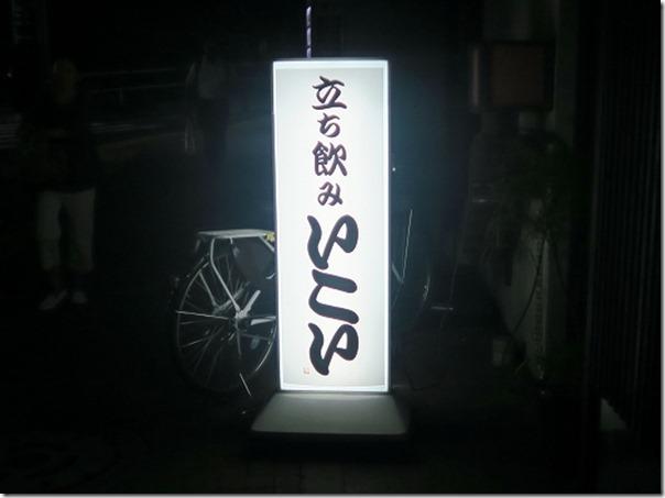 ikoikaminakazato (1)