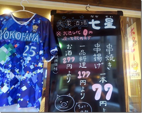 nanahoshi (12)