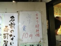 名前のない寿司屋