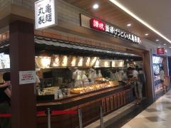丸亀製麺MARK IS 福岡ももち