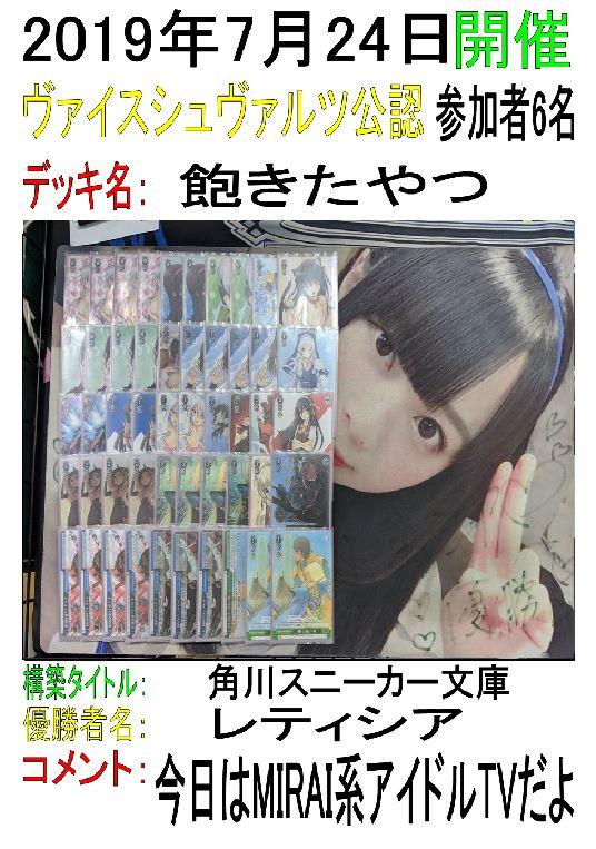 WS優勝デッキレシピ富士見ファンタジア文庫2019/07/30