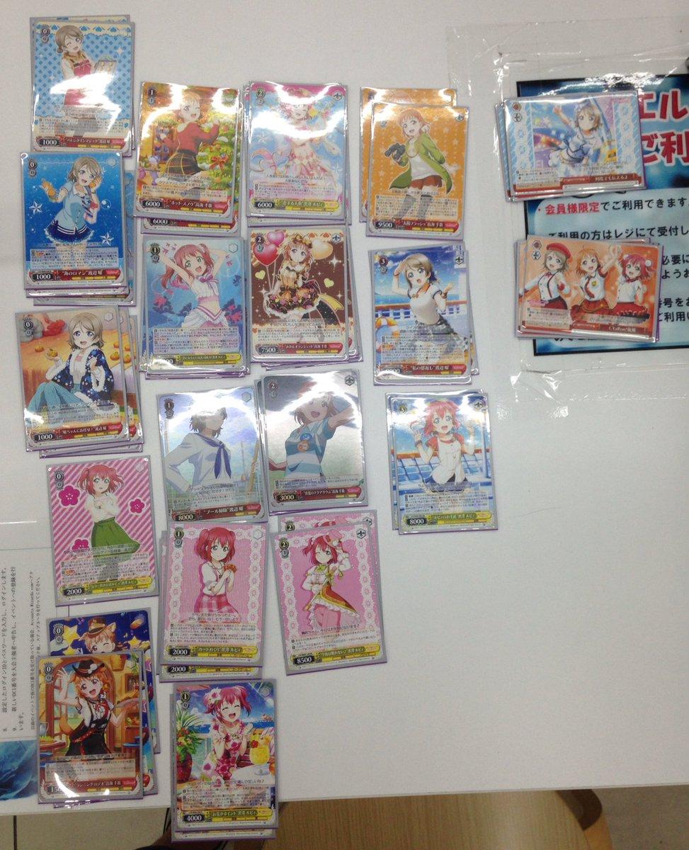 WS優勝デッキレシピラブライブ!サンシャイン!!2019/08/27