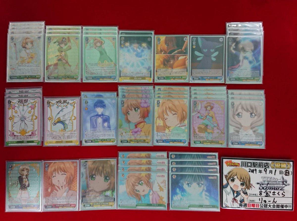 WS優勝デッキレシピカードキャプターさくら2019/09/04