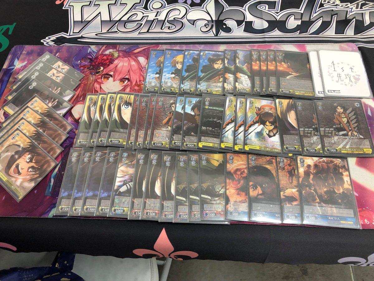 WS優勝デッキレシピ進撃の巨人2019/09/20