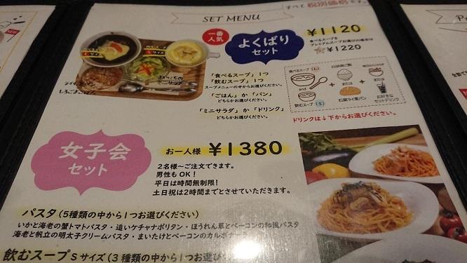 201907ベリーベリースープ (7)