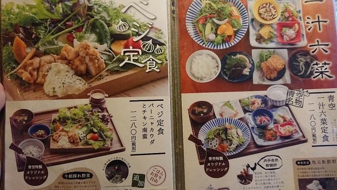 201907青空食堂 (8)