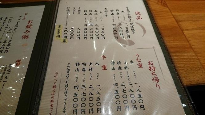 201907ウナギ小椋 (5)