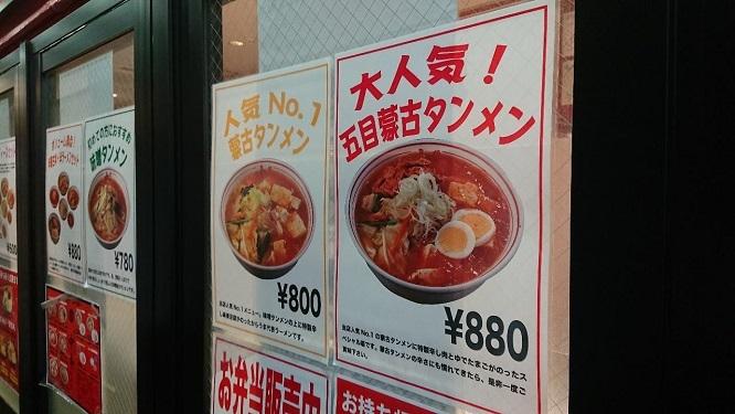 20190724東京旅行 (19)