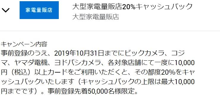 201908AMEXオファー