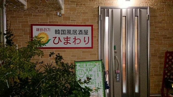 201908ひまわり (1)