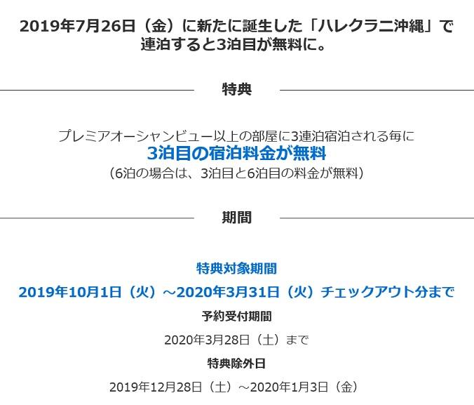201909ハレクラニ沖縄③