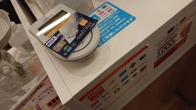 201909Suicaカード切り替え (2)