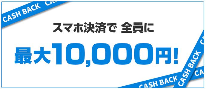 201909JCBスマホキャンペーン (1)