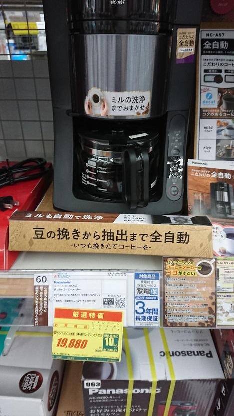 201909新コーヒーメーカー (1)