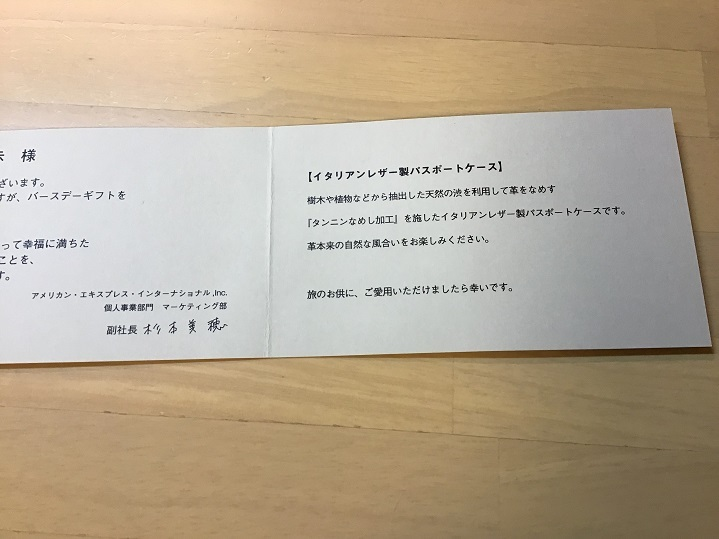 201909AMEX誕生日プレゼント (3)
