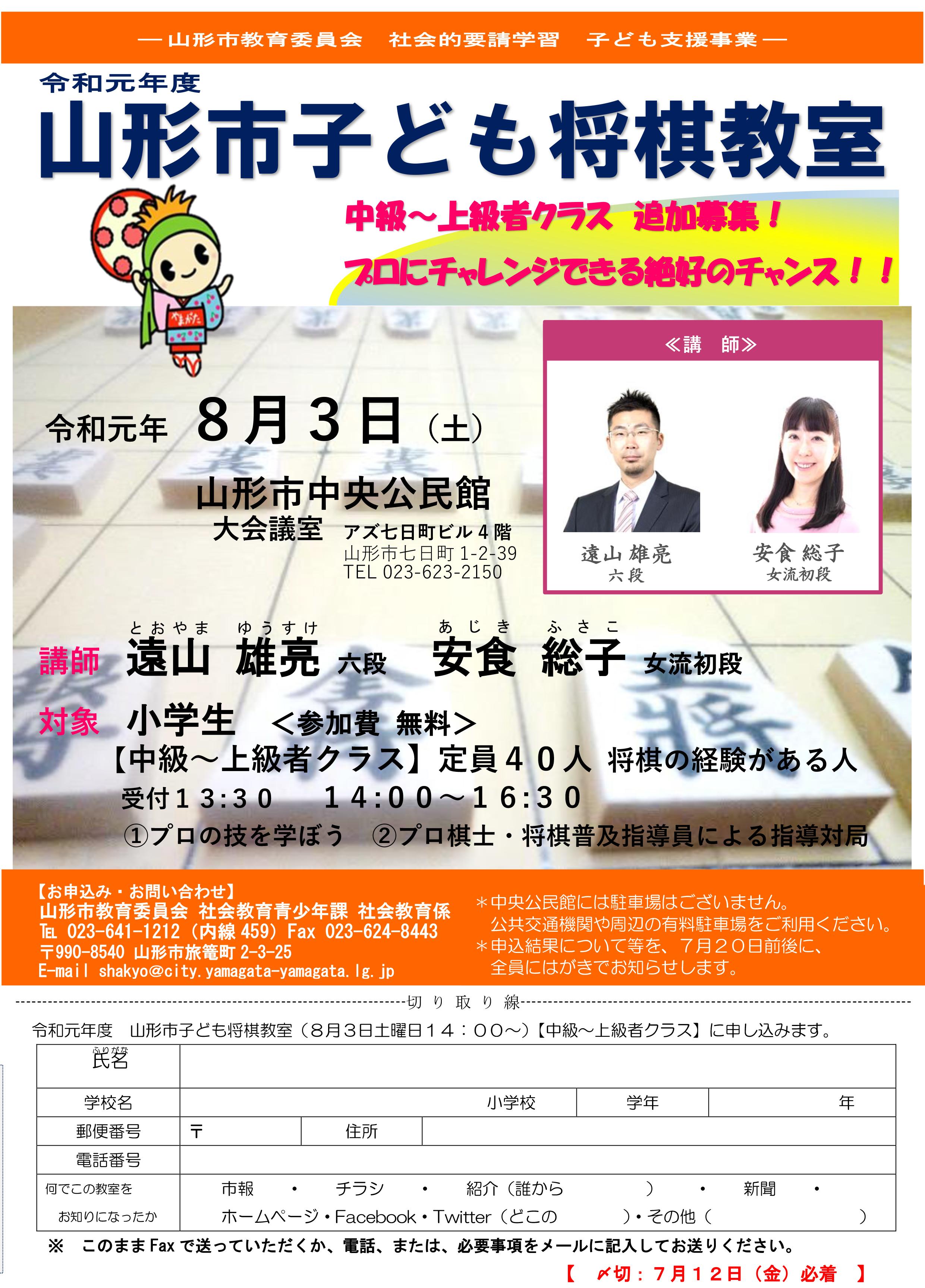 二次募集用(案2)R元子ども将棋教室広報用ポスター・チラシ