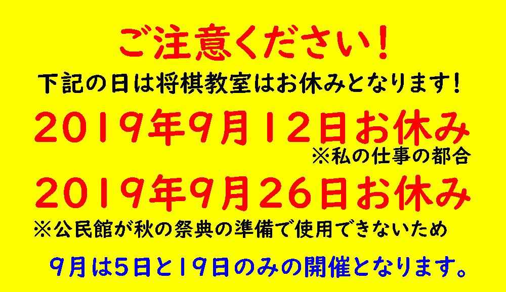 201909yasumi.jpg