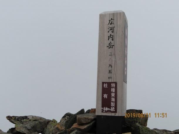 広河内山頂1
