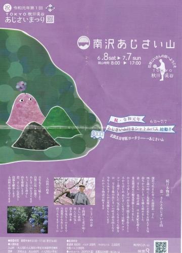 ajisaiyama1.jpg