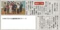 北國新聞記事 20190714